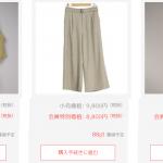 aircloset気に入った服の購入画面